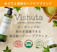 みどりえ開発のヘアケアブランドVishuta(ヴィシュタ)